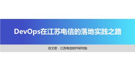 -DevOps在江苏电信的落地实践