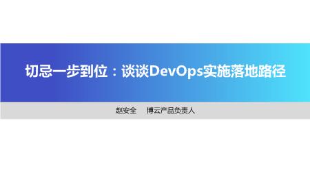 赵安全-DevOps实践落地路径
