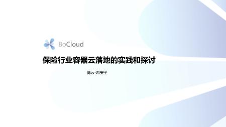 赵安全-保险行业容器云落地的实践和探讨