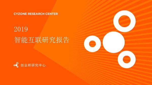 -2019中国智能互联产业研究报告