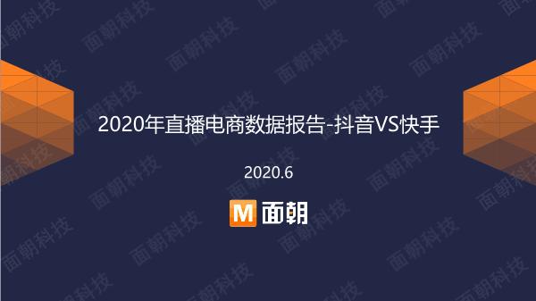 -2020年直播电商抖音VS快手数据报告