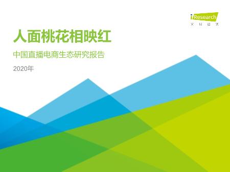 -2020年中国直播电商生态研究报告
