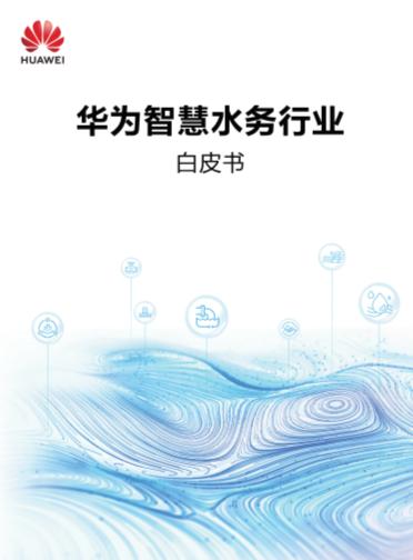 -华为智慧水务行业白皮书