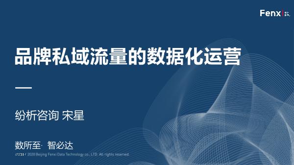 宋星-品牌私域流量的数据化运营