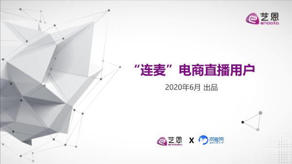 -2020年中国电商直播粉丝价值研究报告