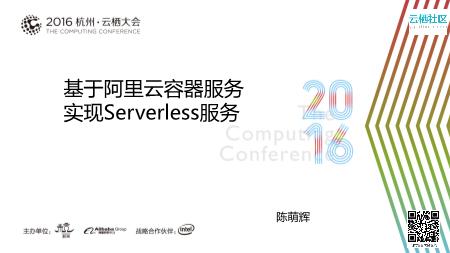 陈萌辉-基于阿里云容器服务实现Serverless服务