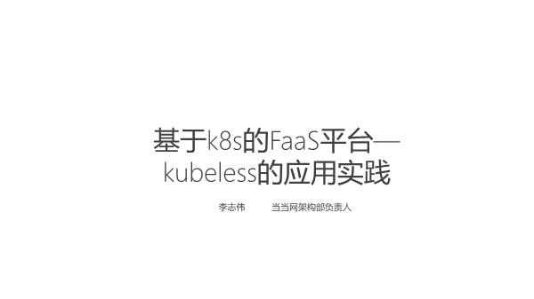 李志伟-基于k8s的FaaS平台kubeless的应用实践