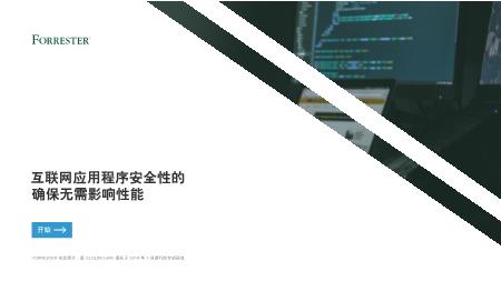 -互联网应用程序安全性的确保无需影响性能