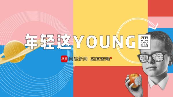 -年轻这Young圈