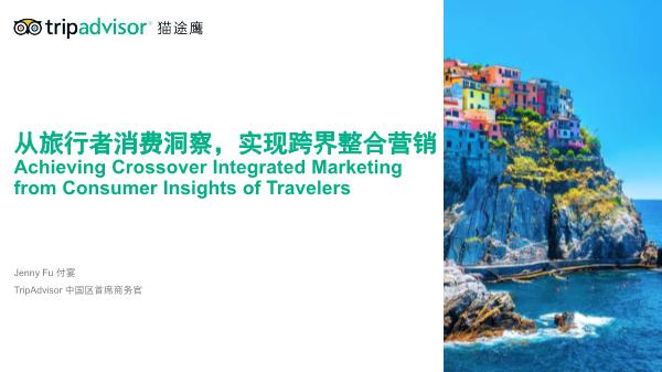 -从旅行者消费洞察实现跨界整合营销