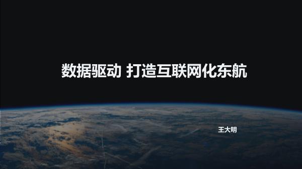 王大明-数据驱动 打造互联网化东航
