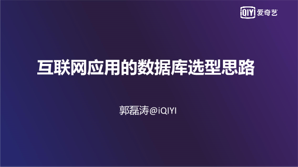 郭磊涛-互联网应用的数据库选型思路