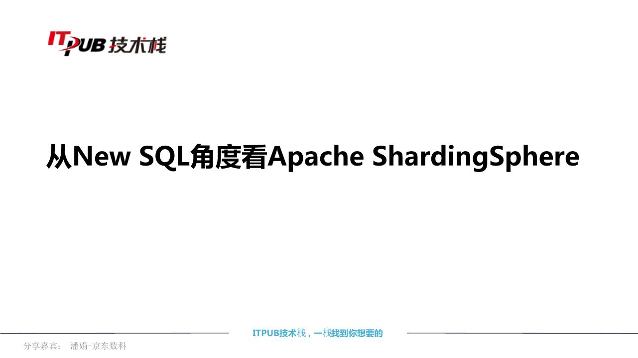 潘娟-从New SQL的角度看Apache ShardingSphere