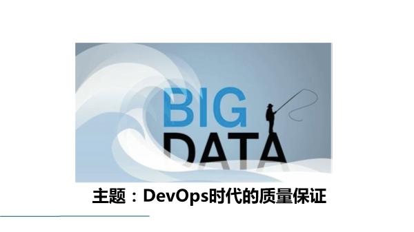 宋明明-DevOps时代的质量保证