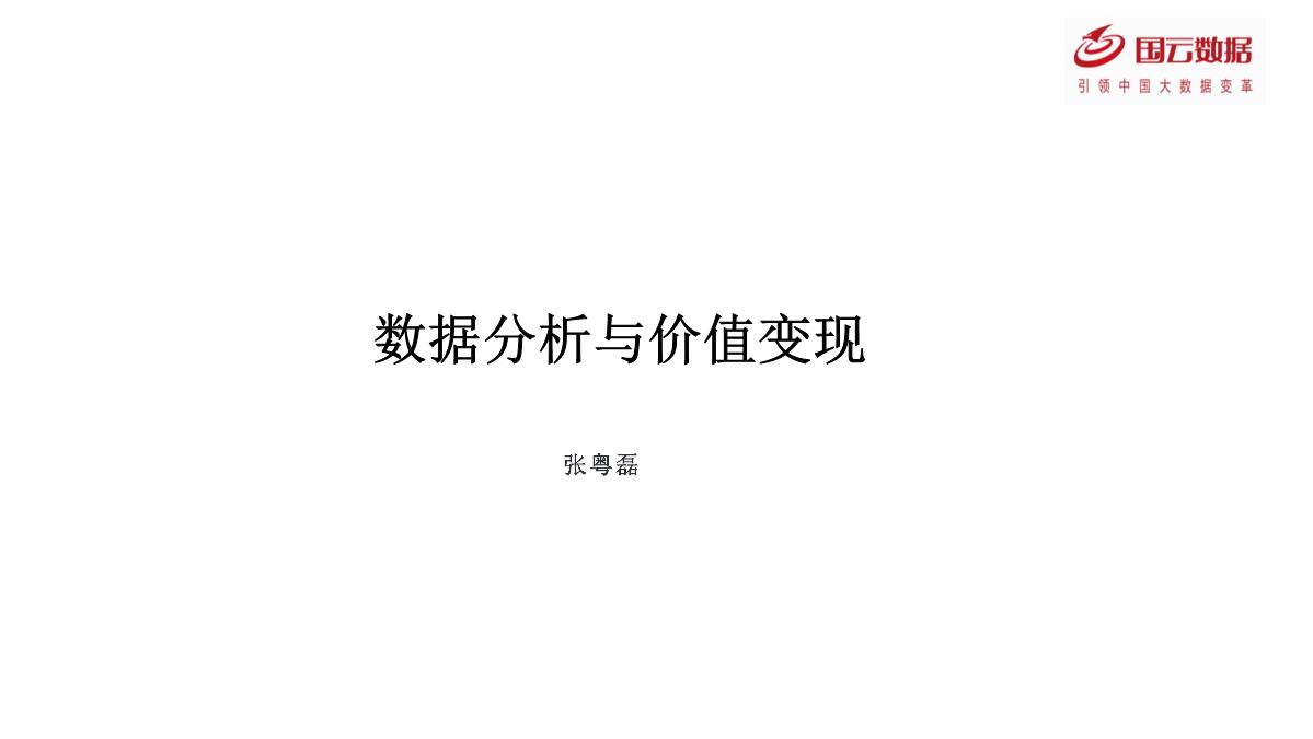 张粤磊-数据分析与价值变现