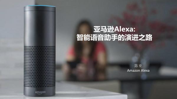 -Alexa智能语音助手的演进之路