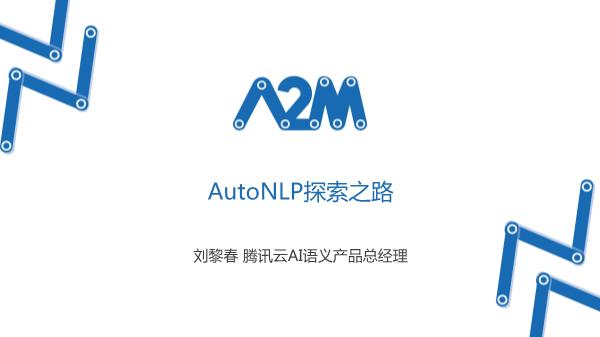 刘黎春-AutoNLP探索之路