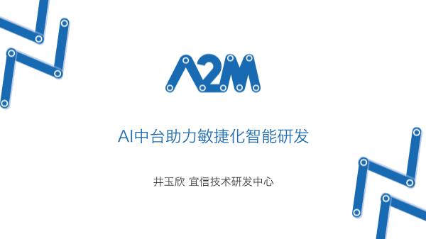 -AI中台助力敏捷化智能研发