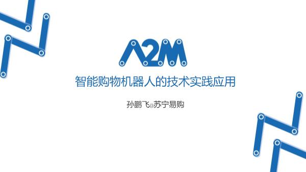 孙鹏飞-智能购物机器人的技术实践应用