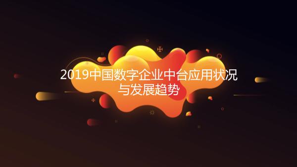 -2019中国数字企业中台应用状况与发展趋势