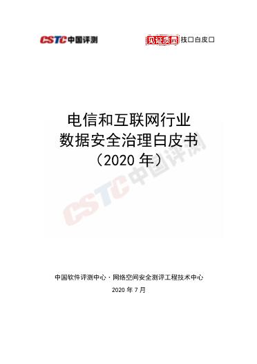 -2020电信和互联网行业数据安全治理白皮书