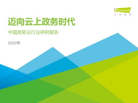 -2020中国政务云行业研究报告