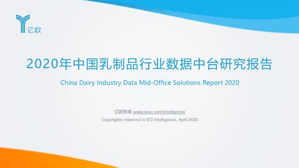 -2020中国乳制品行业数据中台研究报告