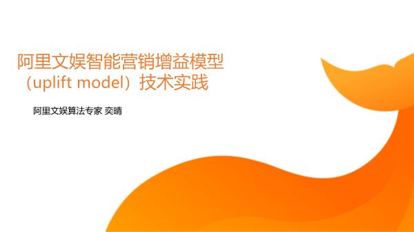 奕晴-阿里文娱智能营销增益模型技术实践