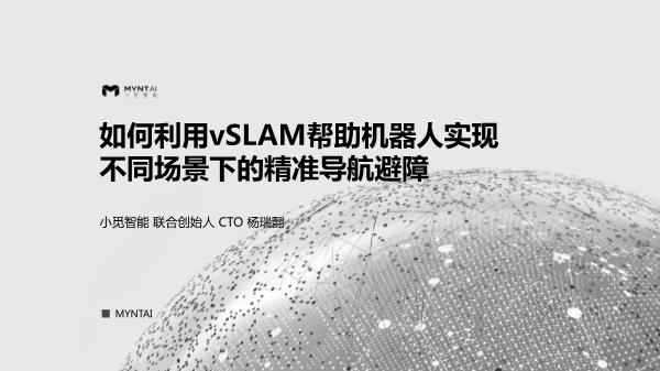 杨瑞翾-如何利用vSLAM帮助机器人实现不同场景下的精准导航避障