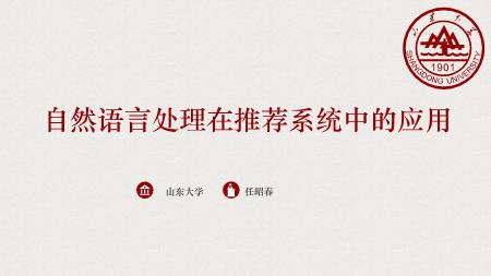 任昭春-自然语言处理技术在推荐系统中的应用和发展