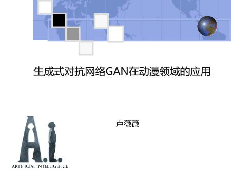 卢薇薇-生成式对抗网络GAN在动漫领域的应用