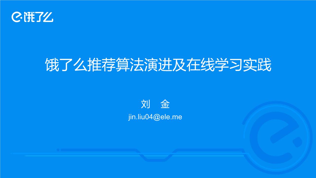 刘金-饿了么推荐算法演进及在线学习实践