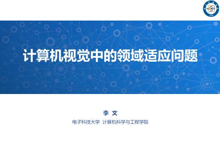 李文-领域适应在计算机视觉中的应用和研究