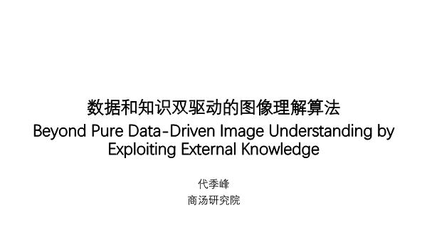 代季峰-数据和知识双驱动的图像理解算法