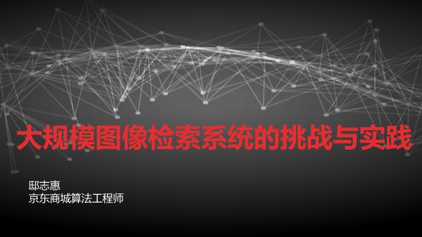 邸志惠-大规模图像检索系统的挑战与实践
