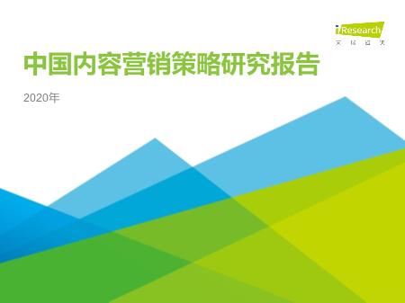 -2020年中国内容营销策略研究报告