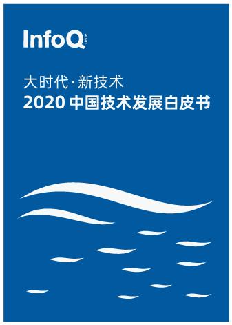 -2020中国技术发展白皮书