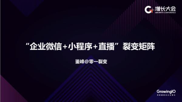 """鉴锋-CEO""""企业微信+小程序+直播"""" 裂变矩阵"""