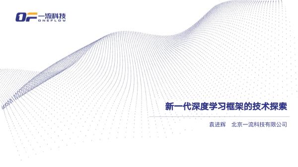 袁进辉-新一代深度学习框架的技术探索