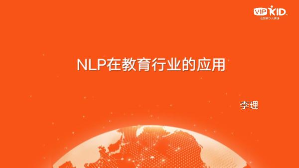 李理-NLP在教育行业的应用