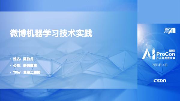 陈伯龙-微博机器学习实践