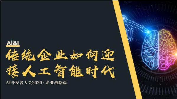 李玉磊-传统企业如何迎接人工智能时代