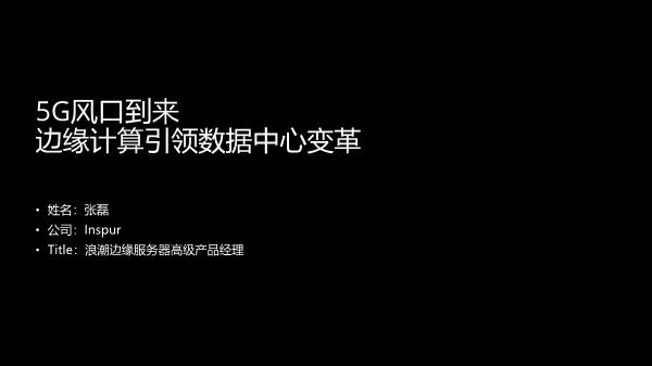 张磊-5G风口到来边缘计算引领数据中心变革