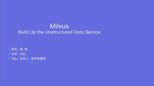 顾钧-基于Milvus的非结构数据服务平台