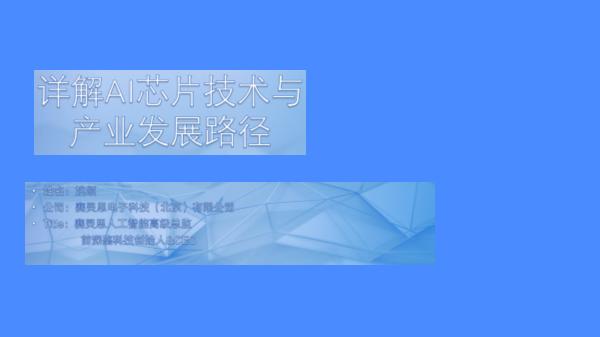 姚颂-详解AI芯片技术与产业发展路径