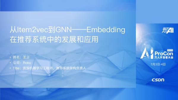 王喆-Embedding在推荐系统中的发展和应用