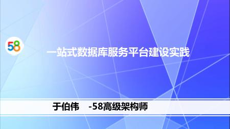 于伯伟-58一站式数据库服务平台建设实践