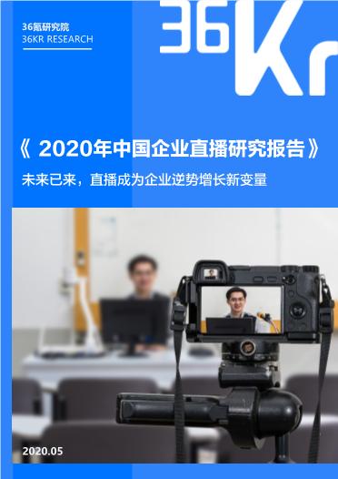 -2020年中国企业直播研究报告