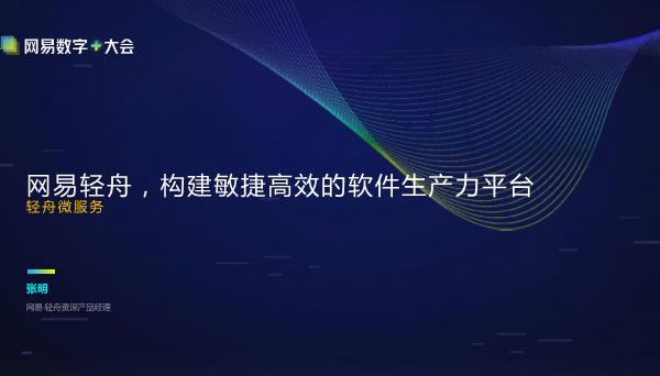 张明-网易轻舟构建敏捷高效的软件生产力体系