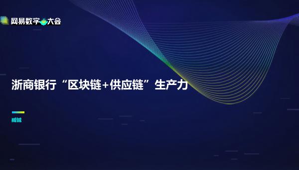 """臧铖-浙商银行""""区块链供应链""""双链生产力"""